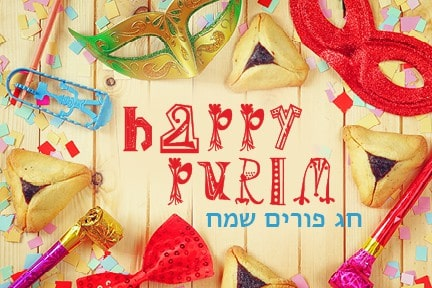 Purim Party Card