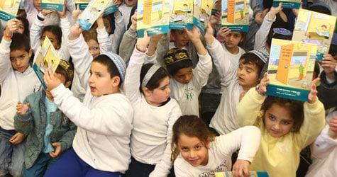 AMIT Reishit Yerushalyim Elementary School, Jerusalem