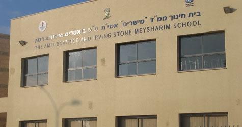 AMIT Beatrice and Irving Stone Meysharim School, Shoham