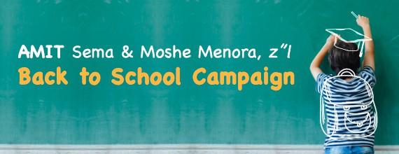 """AMIT Sema and Moshe Menora, z""""l Back-to-School Campaign"""