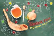 AMIT Rosh Hashanah Card